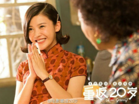 中国翻拍《重返20岁》 杨子珊穿旗袍大受欢迎