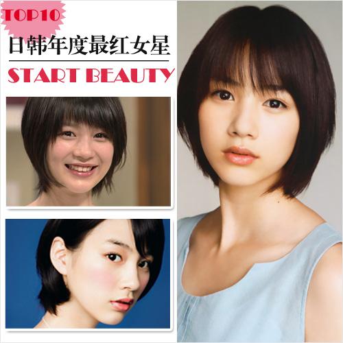 美妆大赏 日韩最红女星TOP10 6图片