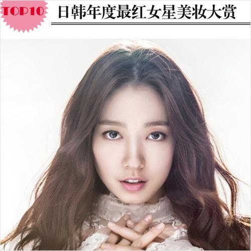 美妆大赏 日韩最红女星TOP10 美妆 美容图片