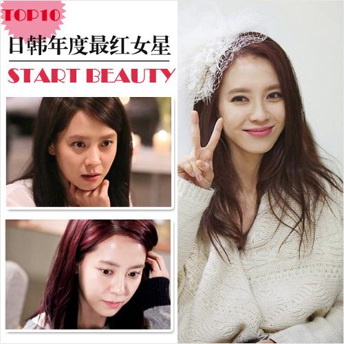 美妆大赏 日韩最红女星TOP10 5图片