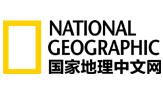 國家地理中文網