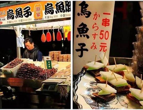 不是每个人都知道的台湾特色美食:蔡家乌鱼子