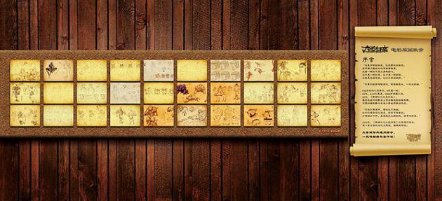 6《西游记之大圣归来》原画展墙